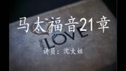 喬素霞馬太福音21一25章