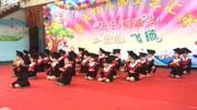 2017飞亚幼儿园六一汇演学前班男生舞蹈《战豆》