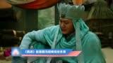 《西游記之女兒國》趙麗穎馮紹峰戲份殺青