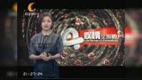 CDTV-5《娛情全接觸》(2017年8月28日)