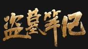 盜墓筆記 七星魯王宮 周建龍有聲小說版