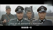 德國人自己拍的二戰電影,這才是最真實的戰爭大片,非常真實!