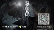 怒海潛沙---盜墓筆記 電影簡介