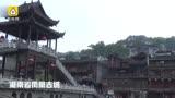 日本電影鐮倉物語再現:湖南鳳凰古城