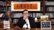 老梁話說中國神話體系 從封神到西游,元始天尊是盤古轉世?