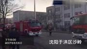 #突发#沈阳青年大街沿线一大楼发生火灾!