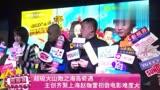《超級大山炮之海島奇遇》趙珈萱初嘗電影難度大