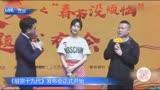 《祖宗十九代》發布會:岳云鵬夸張儷有魅力,吐槽林志玲高大威猛
