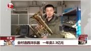 小伙深情演奏一曲西游記《女兒國》,演奏樂器當場賣翻了