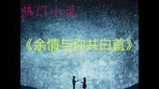 完整版《愛似塵埃心向水》小說全文免費閱讀