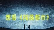 《唇齿间的爱》小说在线全文免费阅读