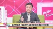 闖蕩北京的臺灣魔術師: 在大陸演一場2萬人民幣,在臺灣臺幣一