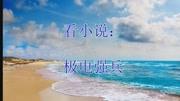 《溫柔的誘惑》小說完整版全文免費在線閱讀_04