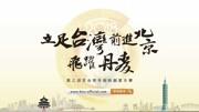 【420秒重新点燃你的创业魂】第三届京台青年创新创业大赛