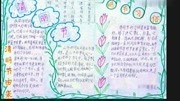 domi一分钟教你手绘手抄报边框,很简单,拿到学校超有面儿