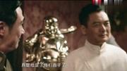 《大上海》洪寿亭出门鬼混被抓