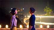 從你的全世界路過杜鵑拒絕鄧超求婚,兩人把愛情獻給了青春!
