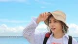 偶像練習生周銳《8號海島》MV首播 帶你感受輕風與波濤