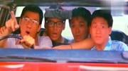 最佳損友闖情關(1989)
