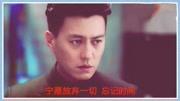 《我的前半生2》大換血,又看了一遍才知道靳東不演賀涵的原因!
