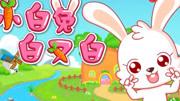 宝宝巴士儿歌,儿童歌曲,宝宝动画歌曲:小白兔白又白图片