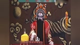 北京京劇院演員對抗賽《趙氏孤兒》第八場 程嬰獻孤