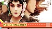 《鬓边不是海棠红》黄晓明尹正搭档!梨园戏曲碾压《延禧攻略》!