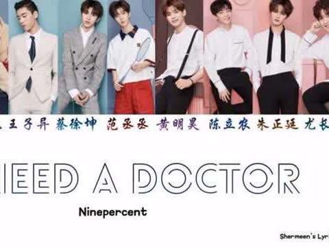 蔡徐坤 陈立农ninepercent i need a doctor 认声版 歌词