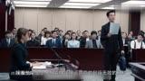 《創業時代》第三十六集仲裁法庭交鋒激烈魔晶服務器被停