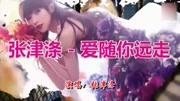 张津涤《爱随你远走》最新伤感流行网络歌曲图片