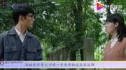 大江大河:宋运辉为梁思申接机,当众向她示爱:我们结婚吧!