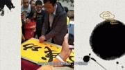 趙文布:當代著名書法藝術家圖片