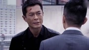 掃毒(片段)劉青云要從兩個兄弟中,選擇一個兄弟死