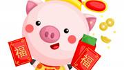 猪年大吉大利图片
