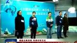 中國詩詞大會(第四季)河南選拔賽在洛開賽