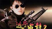 美人鱼林允刺杀邓超,那段早就在周星驰电影逃学威龙出现过了