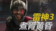 雷神3:諸神黃昏(片段)錘哥洛基兄弟聯手偷敵機