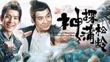 電影《神探蒲松齡》聶小倩寧采臣前世今生情緣插曲《怪可愛》成龍