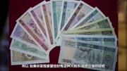 以前那种老版2元的人民币现在值不值钱,值多少钱,你家有没有