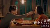 那英獻唱陳曉關曉彤主演電影《如影隨心》主題曲《兩個人一個人》