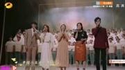 难得一见!周冬雨杨紫张碧晨于朦胧魏大勋同台合唱!
