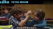 奇迹男孩:男生之间的友谊 有时就是来得这么猝不及防