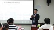 北京大学总裁班《大数据推动商业变革2-大数据运营结构》