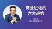 李科成:商业进化的六大趋势最新解读