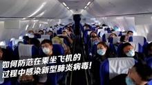 如何防范在乘坐飞机的过程中感染新型肺炎病毒!