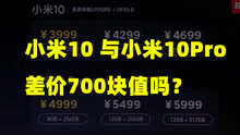 小米10与小米10Pro区别在哪里?差价700块值吗?
