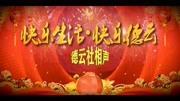 《一生所爱》谢金 李鹤东 德云社郭德纲相声专场2018长沙观众乐坏了