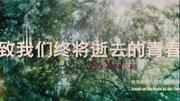 423 致我们终将逝去的青春 上海站发布会及首映见面会