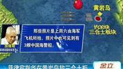 菲律宾称中国在黄岩岛放置三合土板