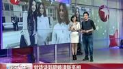 刘诗诗郭碧婷清新亮相 娱乐星天地 20130930 标清